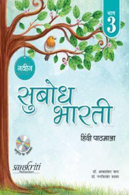 नवीन सुबोध भारती हिंदी पाठमाला भाग-3