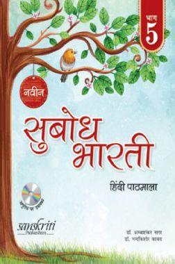 नवीन सुबोध भारती हिंदी पाठमाला भाग-5