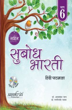 नवीन सुबोध भारती हिंदी पाठमाला भाग-6