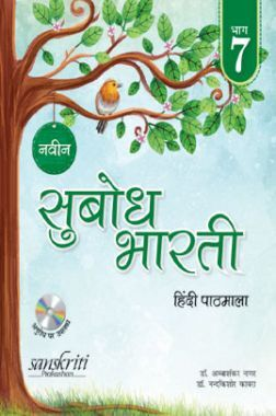 नवीन सुबोध भारती हिंदी पाठमाला भाग-7