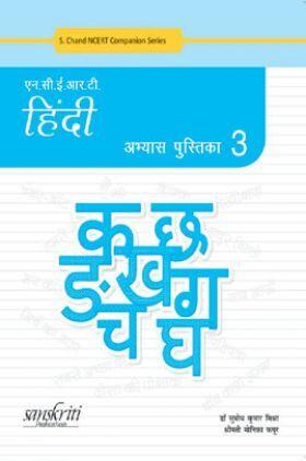 NCERT हिंदी अभ्यास पुस्तिका भाग-3
