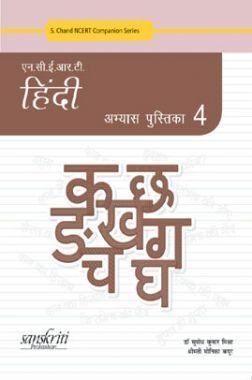 NCERT हिंदी अभ्यास पुस्तिका भाग-4