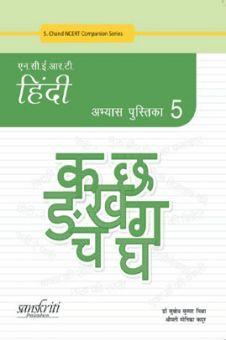 NCERT हिंदी अभ्यास पुस्तिका भाग-5