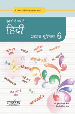 NCERT हिंदी अभ्यास पुस्तिका भाग-6