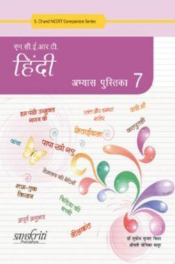 NCERT हिंदी अभ्यास पुस्तिका भाग-7