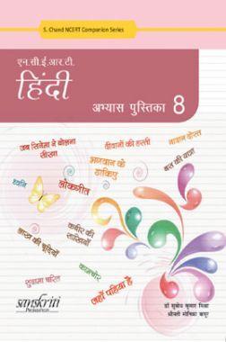 NCERT हिंदी अभ्यास पुस्तिका भाग-8
