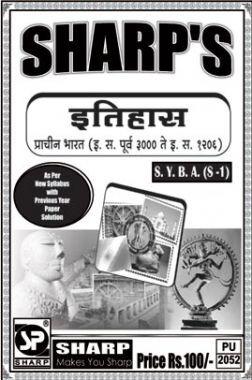 इतिहास प्राचीन भारत (इ. स. पूर्व 3000 ते इ. स. 1206)