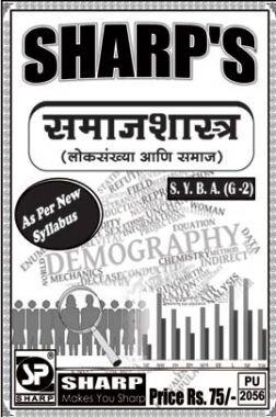 समाजशास्त्र (लोकसंख्या आणि समाज)