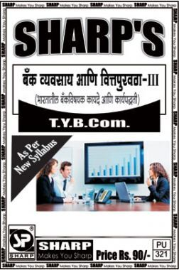 बँक वव्यवसाई अणि वित्त पुरवठा - III