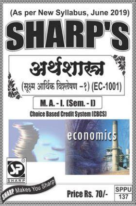 अर्थशास्त्र (सुक्ष्म आर्थिक विश्लेषण - 1)
