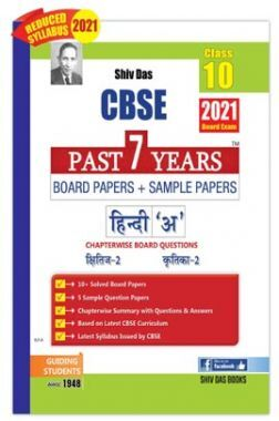 CBSE Past 7 Years Solved Board Papers And Sample Papers For Class 10 हिंदी अ (2021 Board Exam Edition)