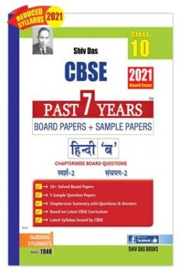 CBSE Past 7 Years Solved Board Papers And Sample Papers For Class 10 हिंदी ब (2021 Board Exam Edition)