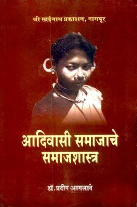 आदिवासी समाजाचे समाजशास्त्र (In Marathi)