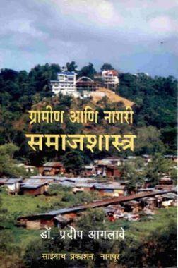 ग्रामीण आणि नागरी समाजशास्त्र (In Marathi)