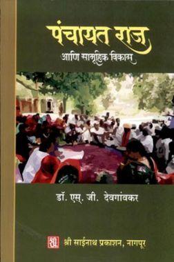 पंचायत राज (आणि सामूहिक विकास ) (In Marathi)