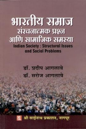 भारतीय समाज सरंचनात्मक प्रश्न आणि सामजिक समस्या (In Marathi)