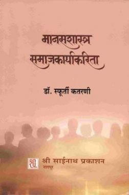 मानसशास्त्र समाजकार्यकरिता (In Marathi)