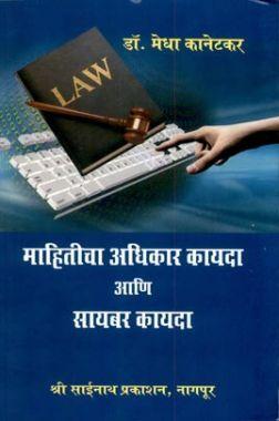 माहितीचा अधिकार कायदा आणि सायबर कायदा (In Marathi)