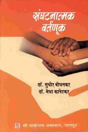 संघटनात्मक वर्तणूक (In Marathi)