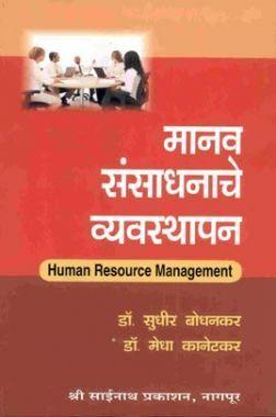 मानव संसाधनाचे व्यवस्थापन (In Marathi)