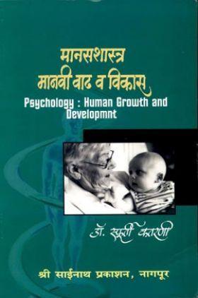 मानसशास्त्र मानवी वाढ व् विकास (In Marathi)