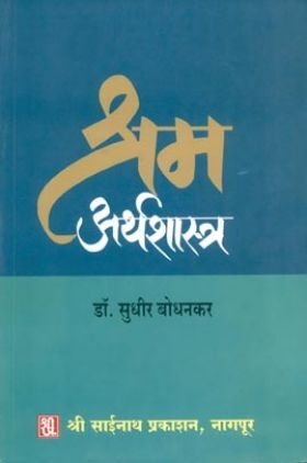 श्रम अर्थशास्त्र (In Marathi)