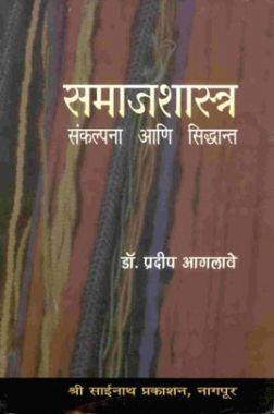 समाजशास्त्रीय संकल्पना आणि सिद्धांत (In Marathi)