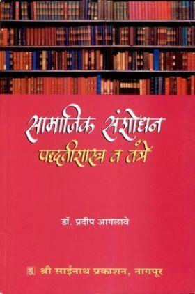 सामाजिक संशोधन पद्धतीशास्त्र व तंत्रे (In Marathi)