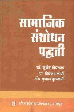 सामाजिक संशोधन पद्धती (In Marathi)