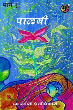 पालवी भाग - 1 (In Marathi)