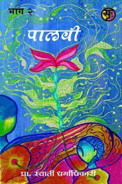 पालवी भाग - 2 (In Marathi)