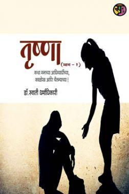 तृष्णा भाग - 1 (In Marathi)