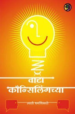 वाटा कौन्सिलिंगच्या (In Marathi)
