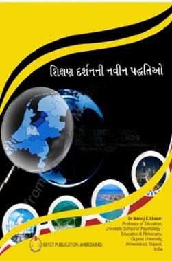 Advance Theories Of Education Philosophy - Gujarati