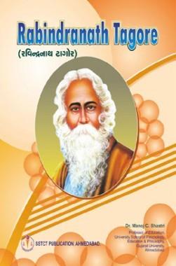 The Philosophy Of Rabindranath Tagore - Gujarati