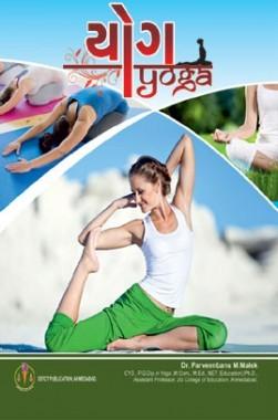 Yoga - Gujarati