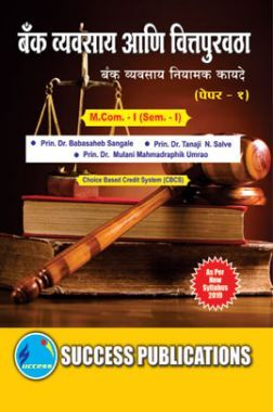 बँक व्यवसाय आणि वित्तपुरवठा : बँक व्यवसाय नियामक कायदे