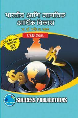 भारतीय आणि जागतिक आर्थिक विकास