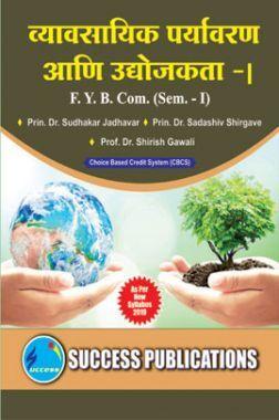 व्यावसयिक पर्यावरण आणि उद्योजकता - I