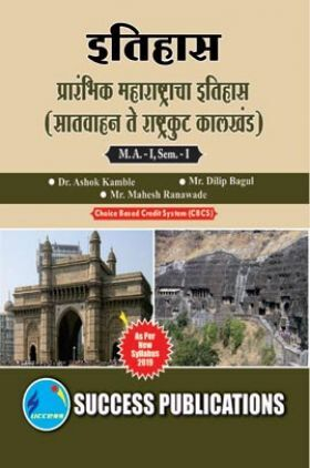 इतिहास, प्रारंभिक महाराष्ट्राचा इतिहास