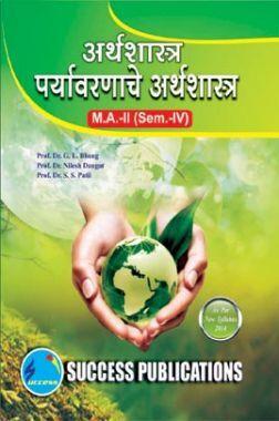 अर्थशास्त्र (पर्यावरणाचे अर्थशास्त्र)