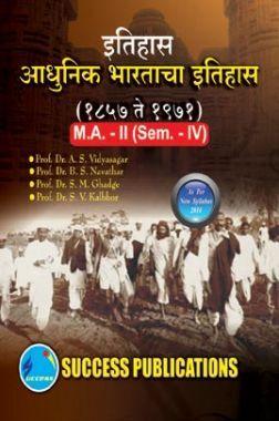 इतिहास (आधुनिक भारताचा इतिहास)  (1857-1971)