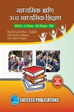 माध्यमिक आणि उच्च माध्यमिक शिक्षण