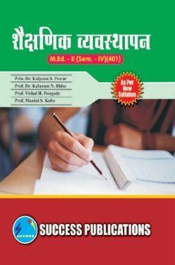 शैक्षणिक व्यवस्थापन