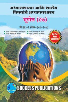 अभ्यासशाखा आणि शालेय विषयांचे अध्यापनशास्त्र (भूगोल)