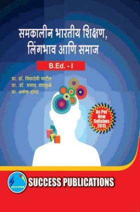 समकालीन भारतीय शिक्षण लिंगभाव आणि समाज