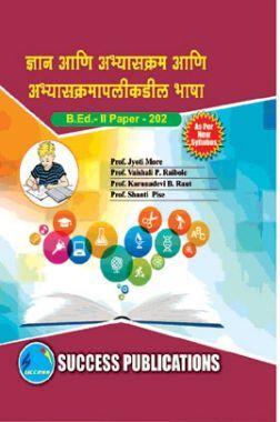 ज्ञान आणि अभ्यासक्रम आणि अभ्यासक्रमापलीकडील भाषा