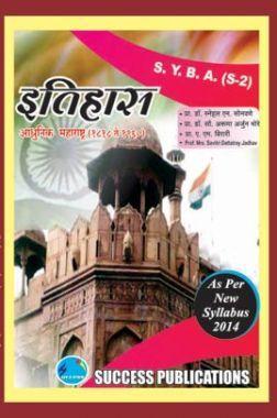 इतिहास आधुनिक महाराष्ट्राचा इतिहास (1818 ते 1960)