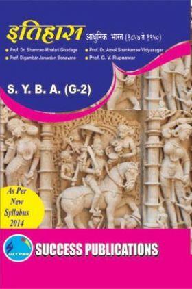 इतिहास आधुनिक भारत (1857 ते 1950)