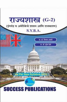 राज्यशास्त्र (इंग्लंड व अमेरिकेचे शासन आणि राजकरण)